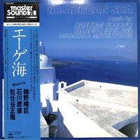 細野晴臣,石川鷹彦,松任谷正隆 / エーゲ海(LPレコード)