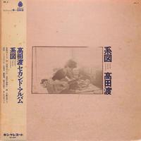 高田渡 / 系図(ベルウッド オリジナル)(LPレコード)