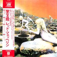 レッド・ツェッペリン / 聖なる館(初回2000円帯)(LPレコード)