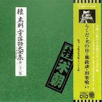 桂米朝 / 上方落語大全集 第22集(LPレコード)