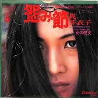梶芽衣子 / 怨み節(7inchシングル)