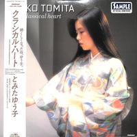 とみたゆう子 / クラシカルハート(白ラベル)(LPレコード)