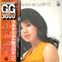 ちあきなおみ / 魅力のすべて(星占い付き)(LPレコード)