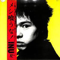 INU 町田康 / メシ食うな!(LPレコード)