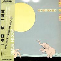 ムーンライダーズ / 東京一は日本一(LPレコード)