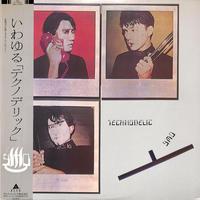 YMO / いわゆるテクノデリック(LPレコード)