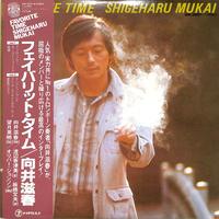 向井滋春 / ファイバリット・タイム(LPレコード)