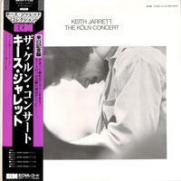 キース・ジャレット / ケルン・コンサート(LPレコード)