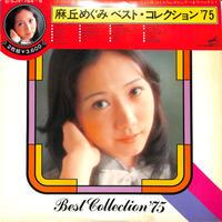 麻丘めぐみ / ベストコレクション75(2枚組)(LPレコード)
