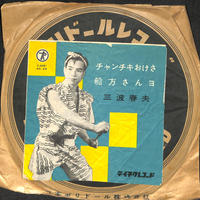 三波春夫 / チャンチキおけさ、船方さんヨ(流行歌10吋)(SP盤)