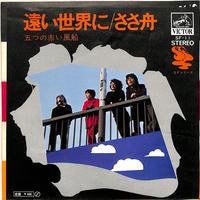 五つの赤い風船 / 遠い世界に
