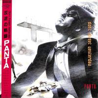 パンタ / 反逆の軌跡(LPレコード)