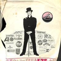 川田孝子、みかんの花咲く丘 / 伴久美子、青い眼の人形 (童謡20cm)(SP盤)