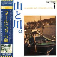 ザ・ナターシャー・セブン 高石友也 / 山と川(LPレコード)