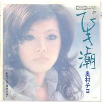 奥村チヨ / ひき潮(7inchシングル)