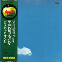 プラスティック・オノ・バンド / 平和の祈りをこめて(LPレコード)