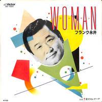 フランク永井 / WOMAN(7inchシングル)