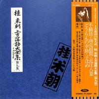 桂米朝 / 上方落語大全集 第9集(LPレコード)