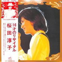 桜田淳子 / 16才のリサイタル(LPレコード)