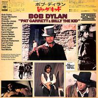 ボブ・ディラン / ビリー・ザ・キッド(国内盤)(LPレコード)
