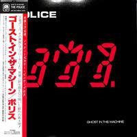 ポリス / ゴースト・イン・ザ・マシーン(LPレコード)