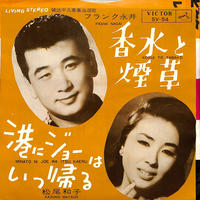 フランク永井 松尾和子 / 香水と煙草