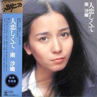 南沙織 / 人恋しくて(特典写真集付)(LPレコード)