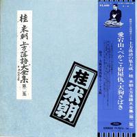 桂米朝 / 上方落語大全集 第2集(LPレコード)