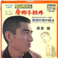 高倉健 / 唐獅子牡丹(7inchシングル)