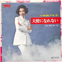 和田アキ子 / 天使になれない(7inchシングル)