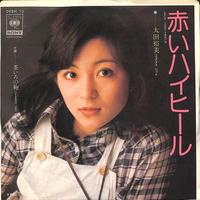 太田裕美 / 赤いハイヒール(7inchシングル)