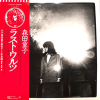 森田童子 / ラスト・ワルツ(LPレコード)