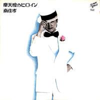 南佳孝 / 摩天楼のヒロイン(国内盤)(LPレコード)