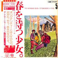 ザ・ナターシャー・セブン 高石友也 / 春を待つ少女(LPレコード)