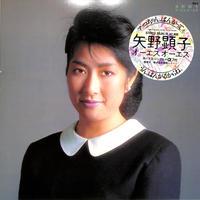 矢野顕子 / オーエスオーエス(EP付)(LPレコード)