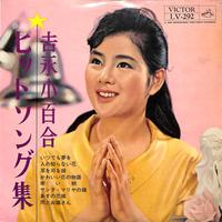 吉永小百合 / ヒットソング集(10inch)