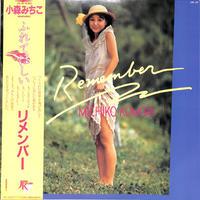 小森みちこ / リメンバー(直筆サイン入)(LPレコード)