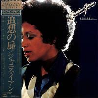 ジャニス・イアン / 追想の扉(LPレコード)