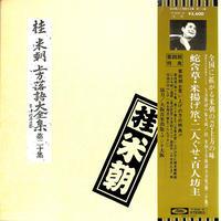 桂米朝 / 上方落語大全集 第20集(LPレコード)
