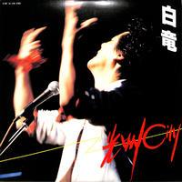 白竜 / 光州CITY(LPレコード)