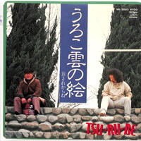 鶴瓶 / うろこ雲の絵(7inchシングル)