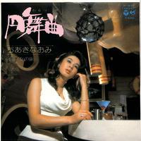 ちあきなおみ / 円舞曲(7inchシングル)