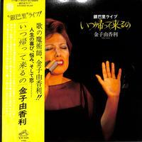 金子由香利 / 銀巴里ライブ(LPレコード)