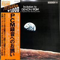 PCM録音へのお誘い(オーディオチェックレコード)(LPレコード)