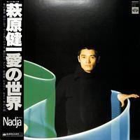 萩原健一 / 愛の世界(LPレコード)