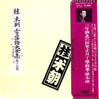 桂米朝 / 上方落語大全集 第19集(2枚組)(LPレコード)