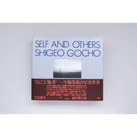 新『SELF AND OTHERS』牛腸茂雄