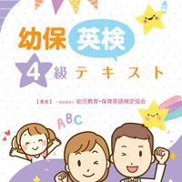 幼保英検テ キ ス ト・4級