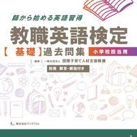 教職英語検定 過去問集 小学校担当用(基礎)