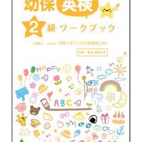 幼保英検ワ ー ク ブ ッ ク・2級 【4月下旬発送予定】